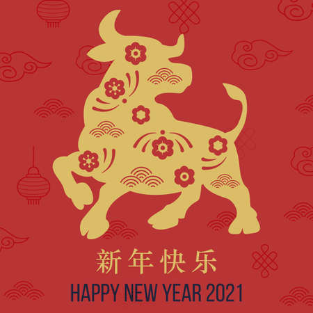Chinese new year 2021 year of the ox vector greeting card template. Chinese text says Happy new year. Golden ox, bull illustration. Stylized oriental decorative elements on red background. Postcard Ilustração