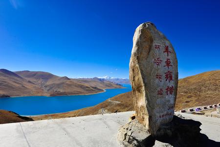 チベット ヤムドク yumtso 湖