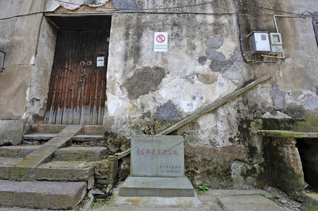 heritage protection: Jinhua pang General Office Editorial