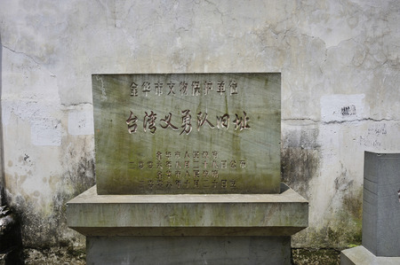 fames: Taiwan Volunteers Memorial Editorial