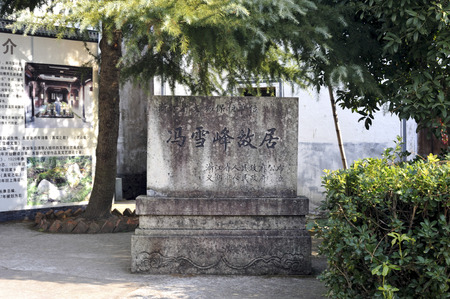 feng: Feng Xuefeng former residence