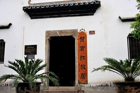 residence: Huang Bin former residence