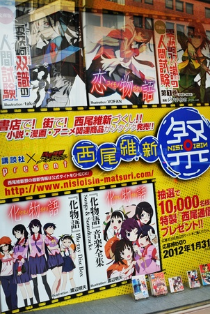 Tokyo, Japan - 28 Dec, 2011: Nisioisin book store advertisement in Tokyo. Nisio Isin is a popular Japanese novelist and manga writer. Stock Photo - 12468866