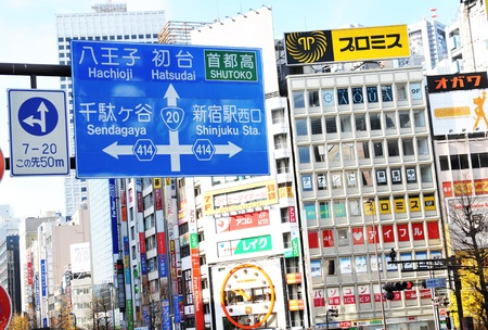Tokyo, Japan - 28 Dec, 2011: Colorful billboards in Shinjuku, one of the major commercial and administrative districts of Tokyo Stock Photo - 12386346