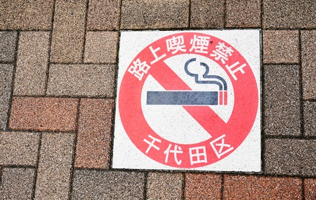 prohibitive: Tokyo, Japan - 28 Dec, 2011: Sign prohibiting smoking on the streets of Tokyo