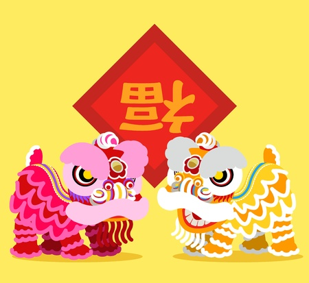 auspicious: Lion Dancing and Chinese new year  Illustration