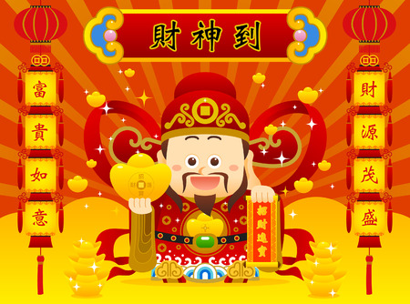 vector illustration - Chinese New Year Frame with Chinese Wealthy God  イラスト・ベクター素材