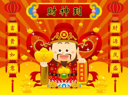 벡터 일러스트 레이 션 - 중국어 부유 하나님과 중국 새 해 프레임