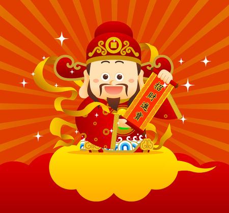 """Vector illustratie Chinese karakter """"God of Wealth"""" Chinese tekst op gouden dollar betekenissen :. Wensen u rijkdom en succes! Stock Illustratie"""