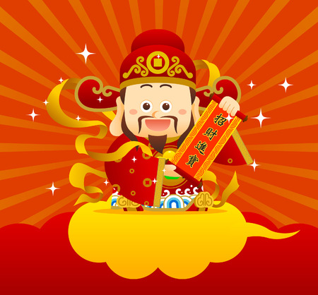 happy new year cartoon: Vector illustration Chinese Character God of Wealth Chinese wording on gold dollar meanings:. Wish you wealth and success!