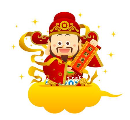 """Vector illustration des caractères chinois """"Dieu de la richesse"""" de libellé chinoise sur les significations or en dollars :. Je vous souhaite la richesse et de succès!"""
