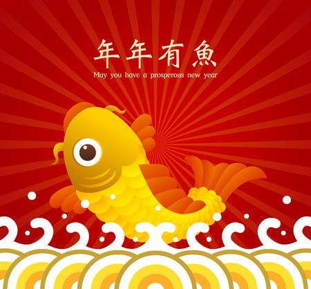 fullness: Happy New year Chinese characters and the symbol of happiness in the form of fish Translation of chinese text