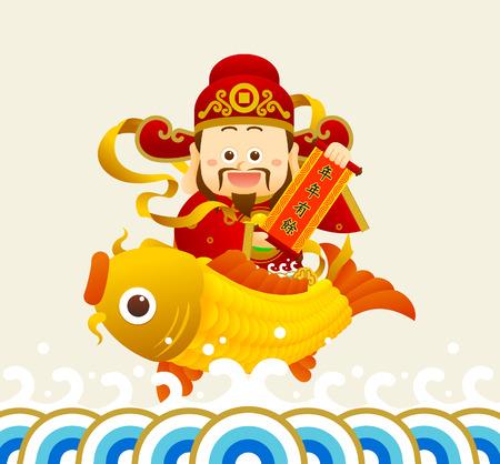 FELIZ AÑO NUEVO caracteres chinos y el símbolo de la felicidad en forma de Traducción peces del texto chino: .. Que tengan un próspero año nuevo. Ilustración de vector