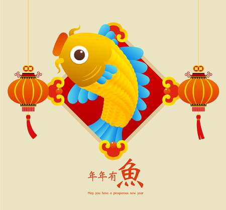 fullness: Happy New year Chinese characters and the symbol of happiness in the form of fish Translation of chinese text:.. May you have a prosperous new year. Illustration