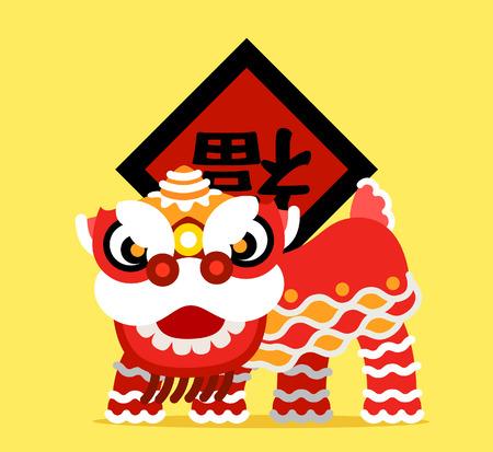 leones: Ilustración del vector - danza del león chino