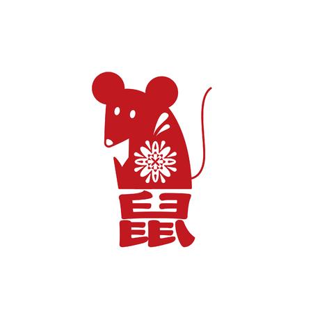 year of rat: mouse zodiac. vector illustration Illustration