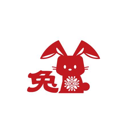 konijn dierenriem. vectorillustratie Stock Illustratie