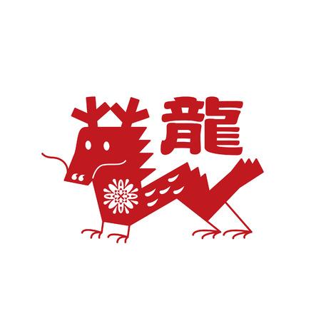draak dierenriem. vectorillustratie Stock Illustratie