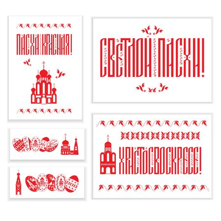 Easter banners, inscription in Russian bright Easter, Easter red and Christ is risen silhouettes of Orthodox churches and Easter eggs, vector illustration Ilustracja