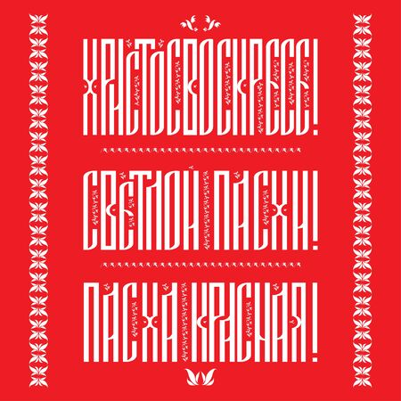 Easter banners, inscription in Russian bright Easter, Easter red and Christ is risen, vector illustration Ilustracja