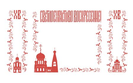 Easter banners, inscription in Russian bright Christs resurrection silhouettes of Orthodox churches, vector illustration