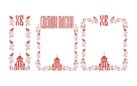 Easter banner, inscription in Russian bright Easter and silhouettes of Orthodox churches, vector illustration Ilustracja
