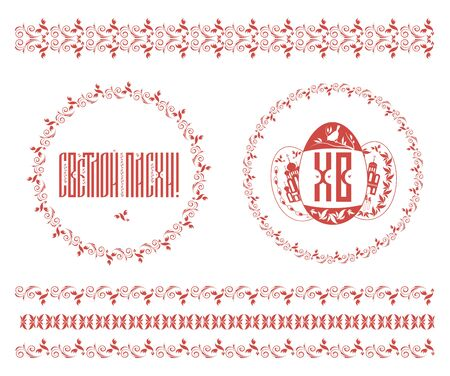 Easter banner, inscription in Russian bright Easter silhouettes of Orthodox churches and Easter eggs, vector illustration