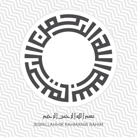 BISMILLAH (IN THE NAME OF ALLAH) CIRCLE KUFIC CALLIGRAPHY WITH PATTERN