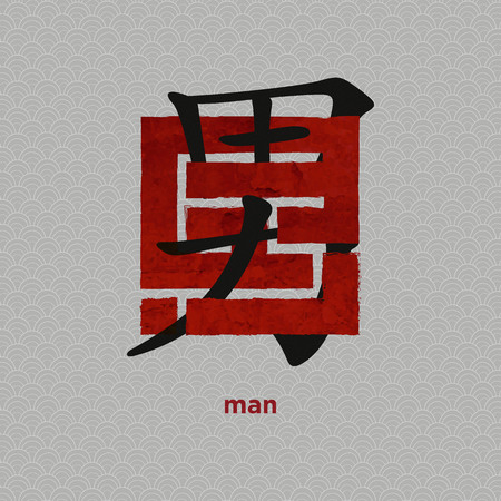 An Islamic Kufic Calligraphy overlapping a Japanese Letter Kanji of Man. Asian pattern.