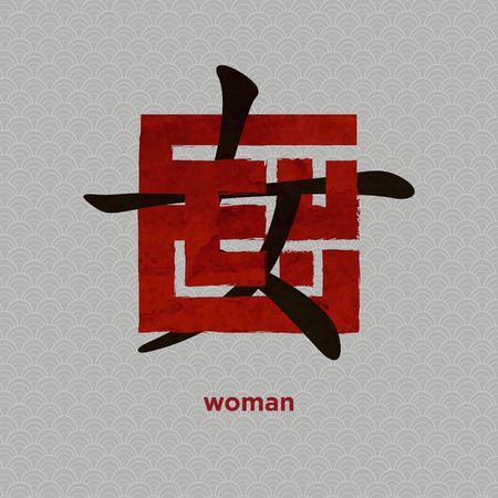 Islamic Kufic Calligraphy and Japanese Letter Kanji of Woman with asian pattern. Illustration