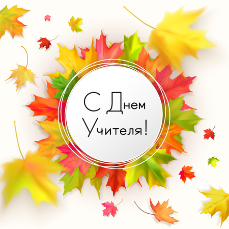 Autumn card with fall maple leaves flying and blurring on a light background. White round banner with black text Happy Teacher day in russian language. Beautiful decorative inscription. Çizim