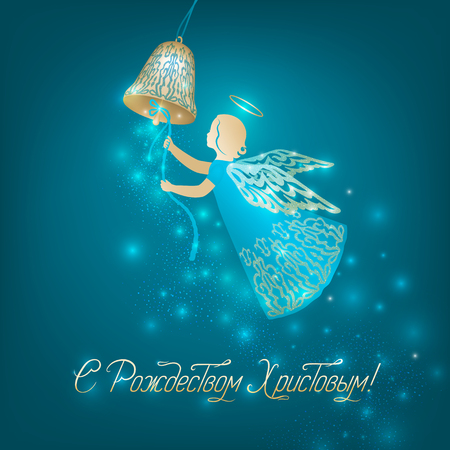 Flying Christmas angel rings the bell. Angel in ornate dress with beautiful ornamental wings on a cyan background. Shining card with flares, Glowing blurs and vivid spots.