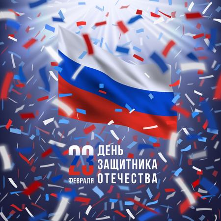Greeting card with colorful flying confetti, flag of of Russian Federation and text in russian language: 23 February. Happy Defender of the Fatherland Day. Red, white, blue design with blurred rays.