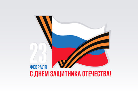 Flag of Russian Federation and George Ribbon, text in russian language 23 February. Happy Defender of the Fatherland Day on a light background.