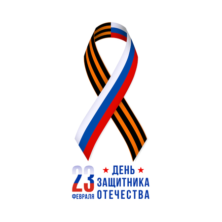 Ribbon with colours of flag of Russian Federation and George Ribbon, text in russian language 23 February. Happy Defender of the Fatherland Day on a light background.