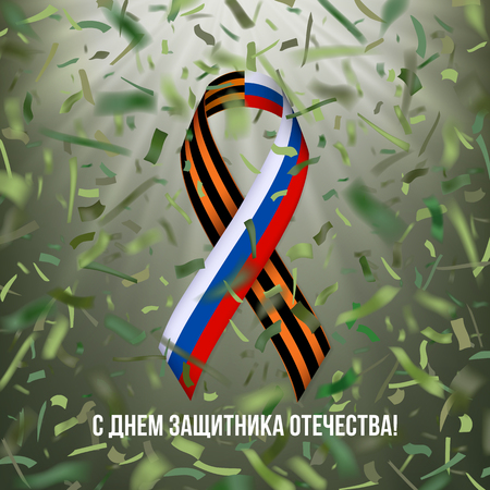Khaki flying confetti, ribbon with colours of flag of Russian Federation and George Ribbon, text in russian language Happy Defender of the Fatherland Day . Camouflage color design with blurred rays.
