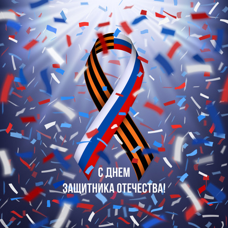 Red, white, blue flying confetti, ribbon with colours of flag of Russian Federation and George Ribbon, text in russian language Happy Defender of the Fatherland Day .