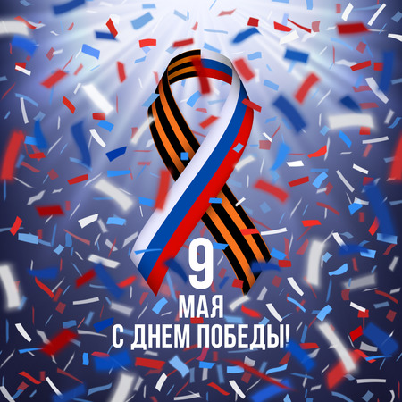 May 9 Russian holiday victory day. Black and orange ribbon of St George isolated on blue sky background with red, white, blue flying confetti. Vector illustration