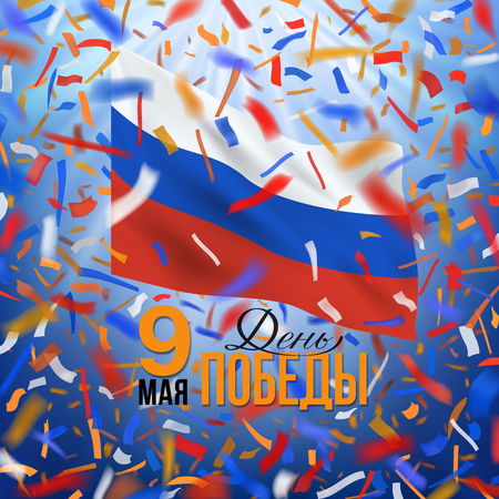 May 9 Russian holiday victory day. Vector realistic waving flag of of Russian Federation on a blue sky background with red, white, yellow, blue flying confetti. Vector illustration