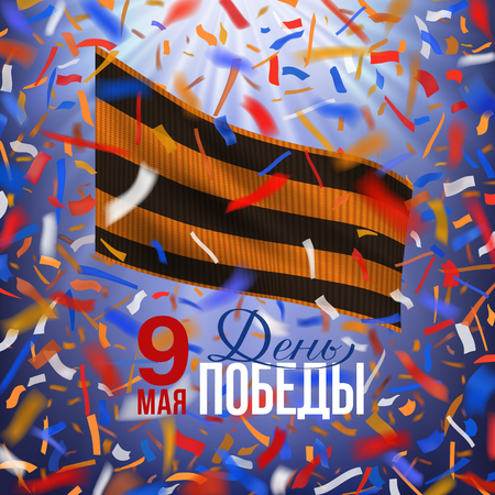 May 9 Russian holiday victory day. Vector waving Photorealistic St George ribbon on a blue sky background with red, white, yellow, blue flying confetti. Vector illustration.