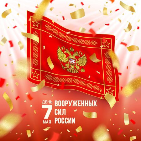 Russian Armed Forces day banner with flag and confetti