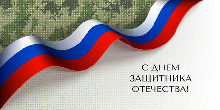 Greeting card with flying flag of of Russian Federation and text in Russian language Happy Defender of the Fatherland Day on a white background and khaki pixel camouflage pattern. Ilustracja