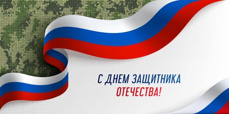 Happy Defender of the Fatherland Day poster. Flag of Russian Federation. Text in Russian language Happy Defender of the Fatherland Day on a light background with pixel camouflage pattern