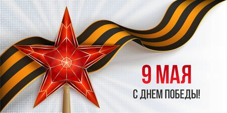 9 May Victory Day flyer with ribbon and star. Russian holiday of great Victory Vettoriali