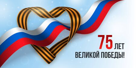 9 May Victory Day horizontal flyer with ribbon. Russian holiday of 75 year of great Victory card. Illustration