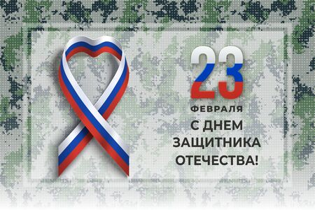 Russian Defender of The Fatherland Day horizontal banner with ribbon Vettoriali