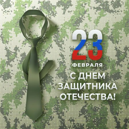 Russian Defender of The Fatherland Day banner with khaki tie Archivio Fotografico - 141607775