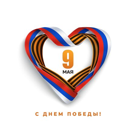 Ribbons of Russian tricolor and of St George in shape heart. Russian holiday of great Victory