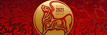 Bull isolated silhouette Chinese Zodiac Sign of 2021 Year. Happy new year vecto horizontal banner.