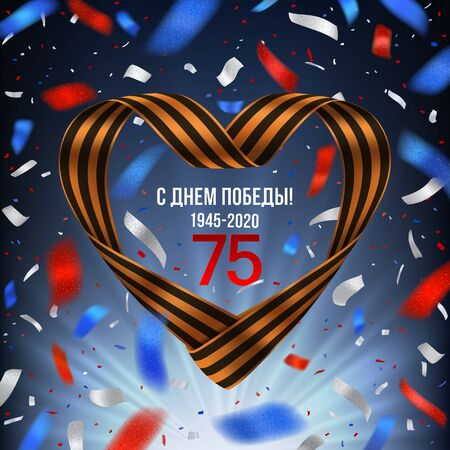 Russian holiday of 75 year of great Victory card.